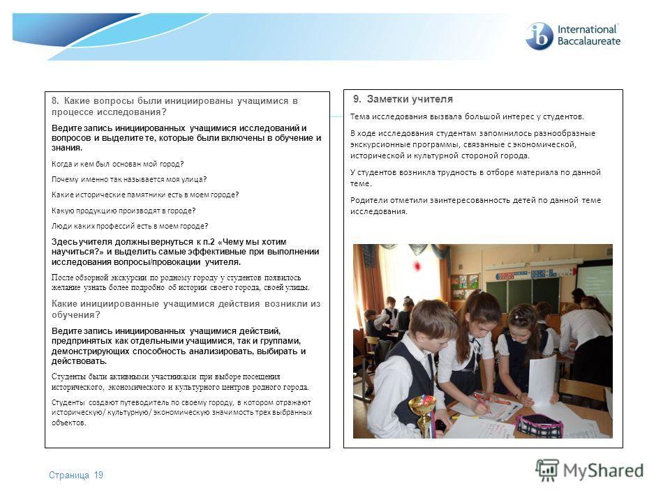 © International Baccalaureate Organization 2007 Страница 19 8. Какие вопросы были инициированы учащимися в процессе исследования? Ведите запись инициированных учащимися исследований и вопросов и выделите те, которые были включены в обучение и знания.
