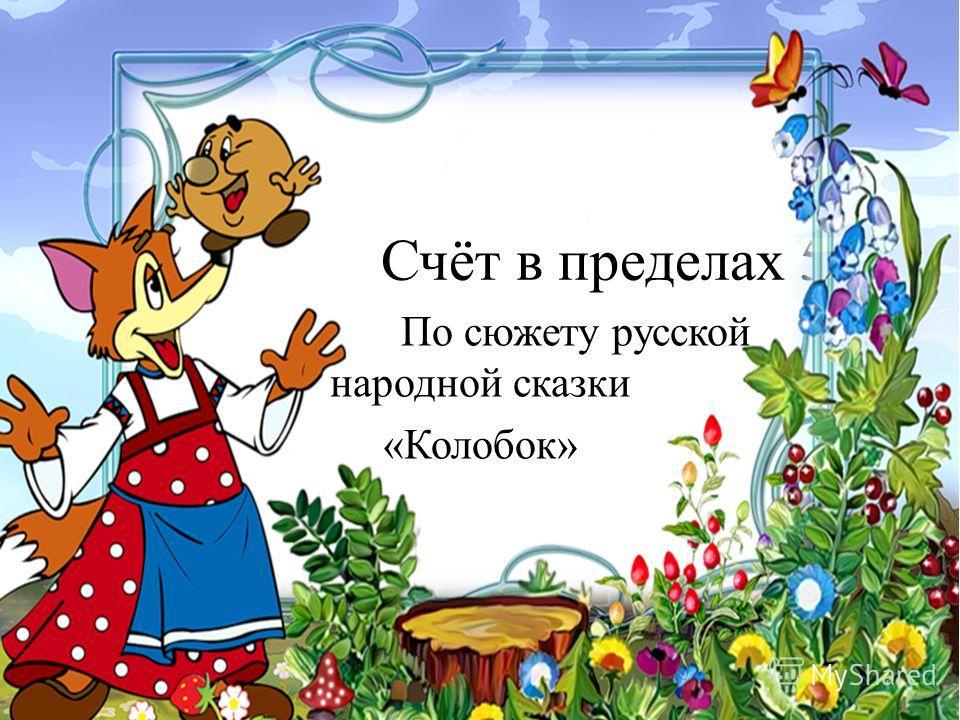 Счёт в пределах 5 По сюжету русской народной сказки «Колобок»