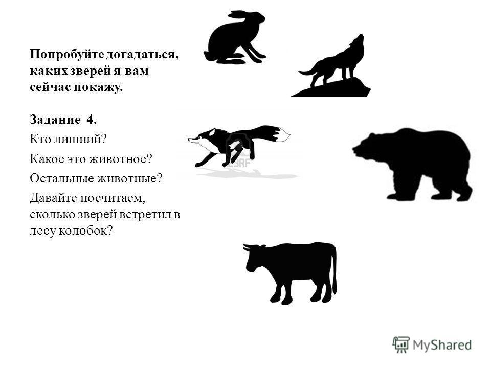 Попробуйте догадаться, каких зверей я вам сейчас покажу. Задание 4. Кто лишний? Какое это животное? Остальные животные? Давайте посчитаем, сколько зверей встретил в лесу колобок?