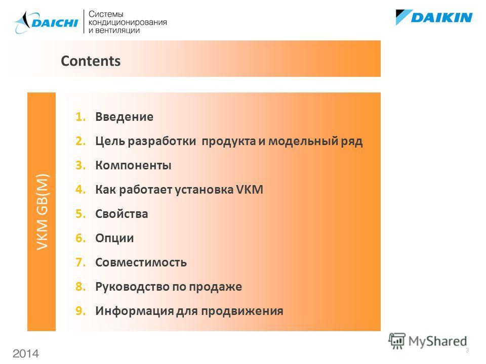 3 1.Введение 2.Цель разработки продукта и модельный ряд 3.Компоненты 4.Как работает установка VKM 5.Свойства 6.Опции 7.Совместимость 8.Руководство по продаже 9.Информация для продвижения VKM GB(M) Contents