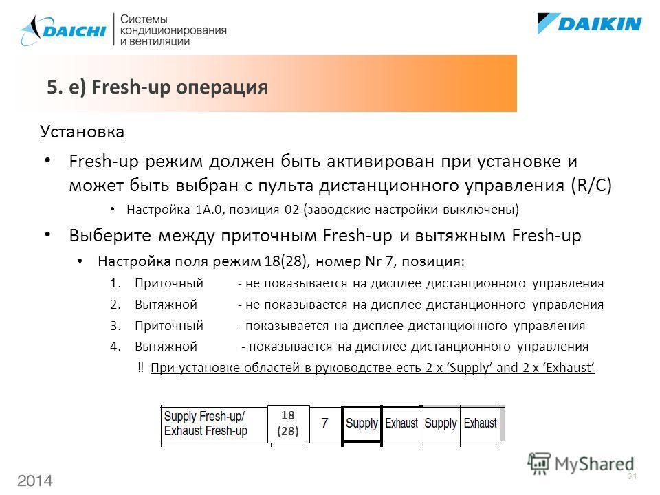 31 Установка Fresh-up режим должен быть активирован при установке и может быть выбран с пульта дистанционного управления (R/C) Настройка 1A.0, позиция 02 (заводские настройки выключены) Выберите между приточным Fresh-up и вытяжным Fresh-up Настройка