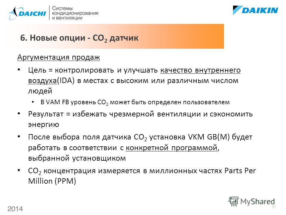 37 Аргументация продаж Цель = контролировать и улучшать качество внутреннего воздуха(IDA) в местах с высоким или различным числом людей В VAM FB уровень CO 2 может быть определен пользователем Результат = избежать чрезмерной вентиляции и сэкономить э