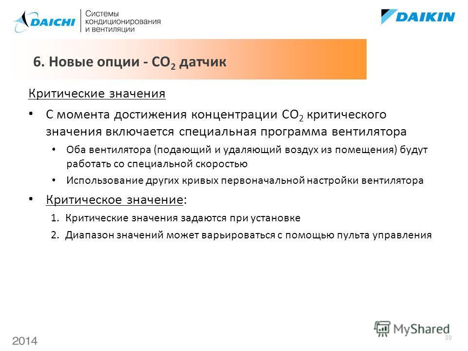39 Критические значения С момента достижения концентрации CO 2 критического значения включается специальная программа вентилятора Оба вентилятора (подающий и удаляющий воздух из помещения) будут работать со специальной скоростью Использование других