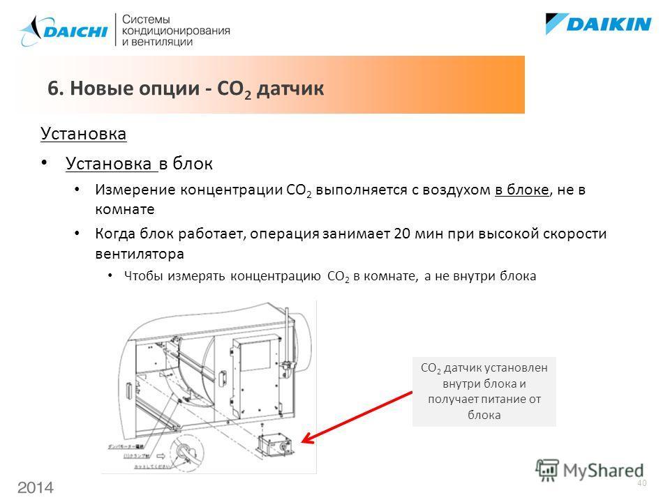40 Установка Установка в блок Измерение концентрации CO 2 выполняется с воздухом в блоке, не в комнате Когда блок работает, операция занимает 20 мин при высокой скорости вентилятора Чтобы измерять концентрацию CO 2 в комнате, а не внутри блока CO 2 д