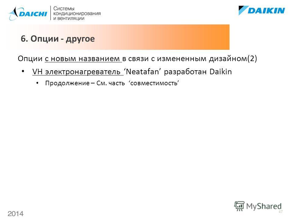 47 Опции с новым названием в связи с измененным дизайном(2) VH электронагреватель Neatafan разработан Daikin Продолжение – См. часть совместимость 6. Опции - другое