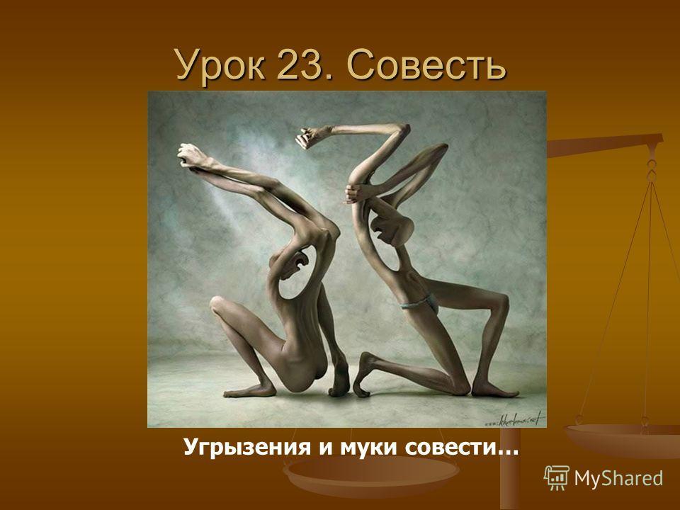 Урок 23. Совесть Угрызения и муки совести…