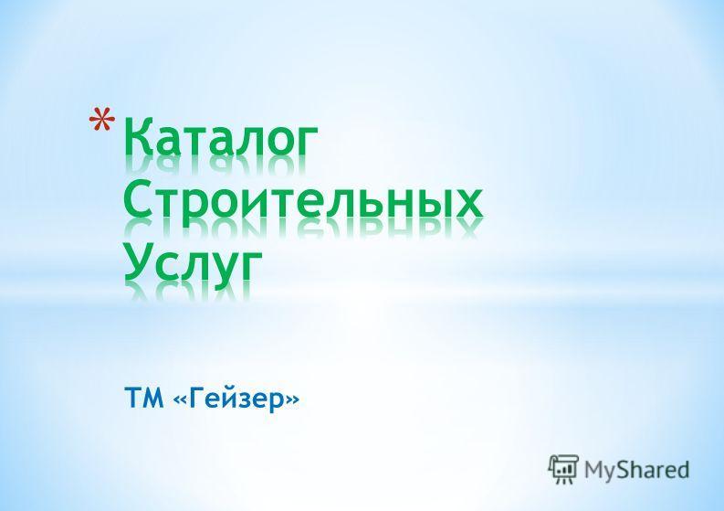 ТМ «Гейзер»