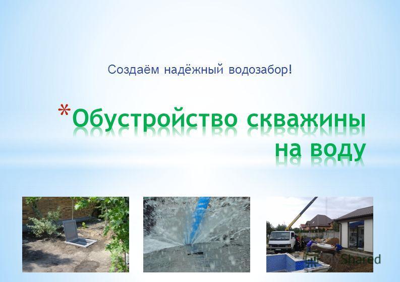 Создаём надёжный водозабор! 11