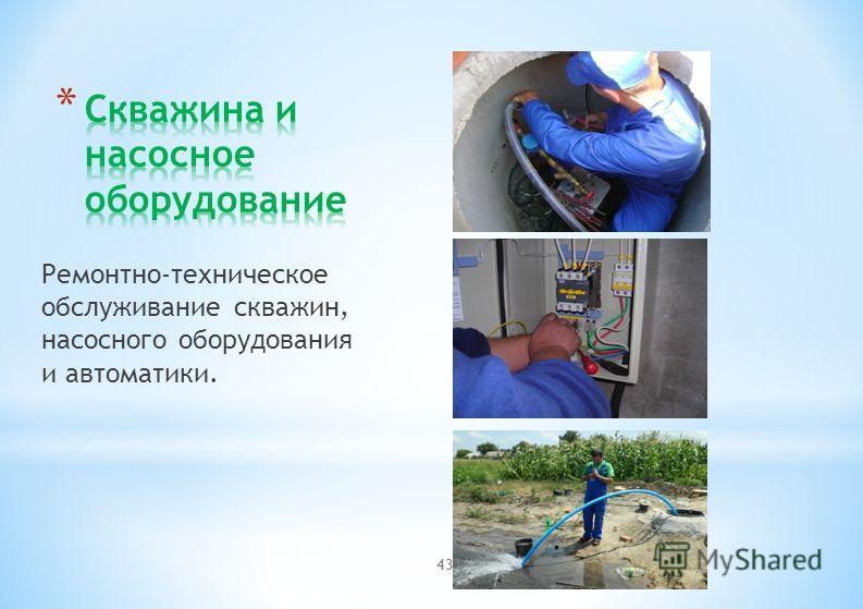 Ремонтно-техническое обслуживание скважин, насосного оборудования и автоматики. 43