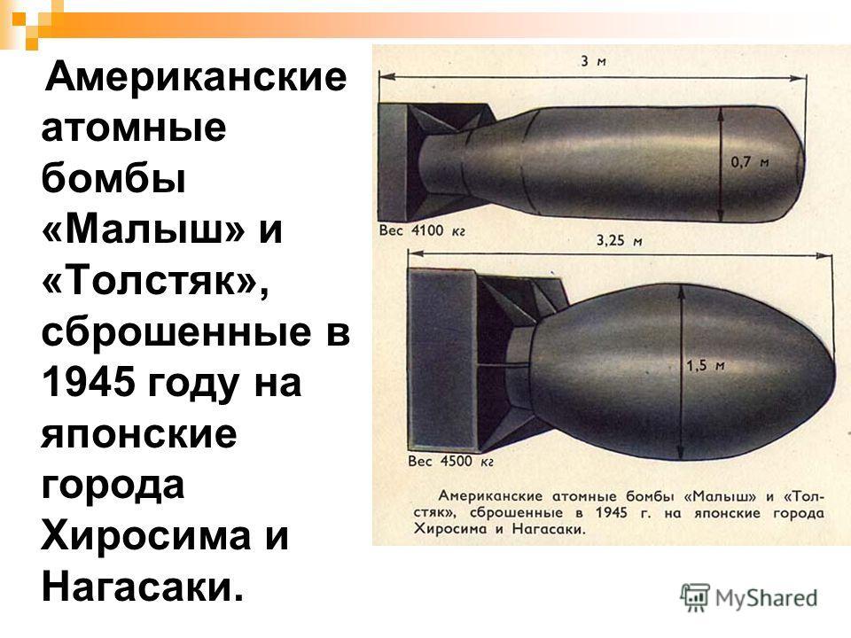 Американские атомные бомбы «Малыш» и «Толстяк», сброшенные в 1945 году на японские города Хиросима и Нагасаки.