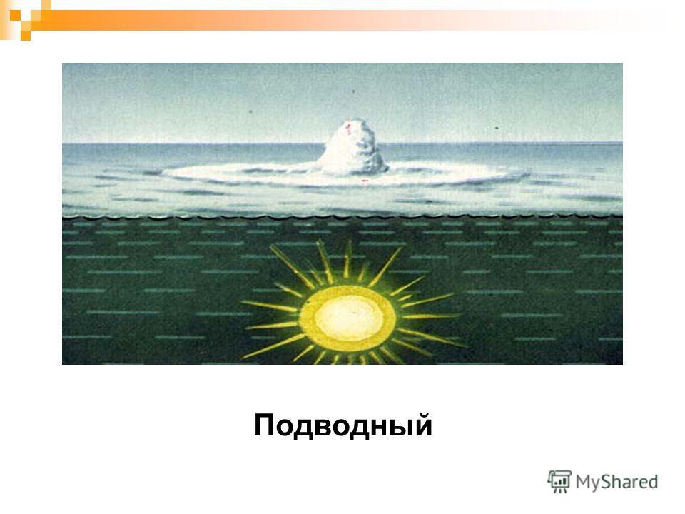 Подводный