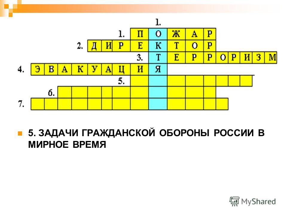 5. ЗАДАЧИ ГРАЖДАНСКОЙ ОБОРОНЫ РОССИИ В МИРНОЕ ВРЕМЯ