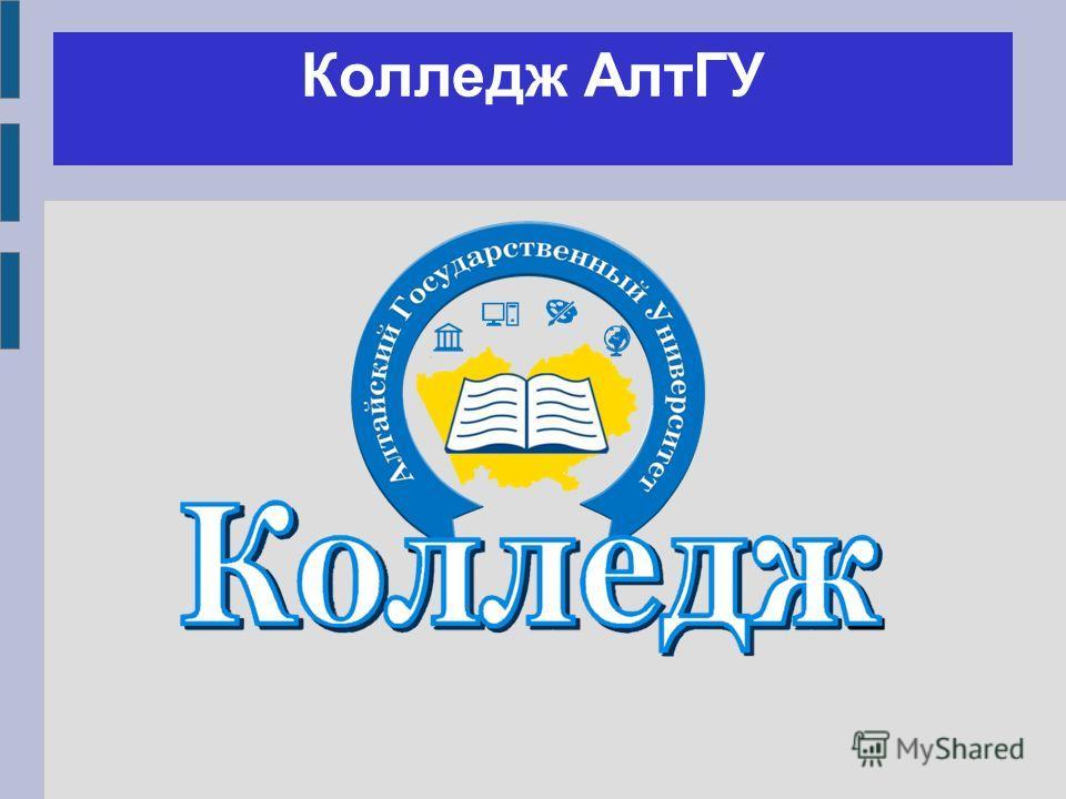 Колледж АлтГУ