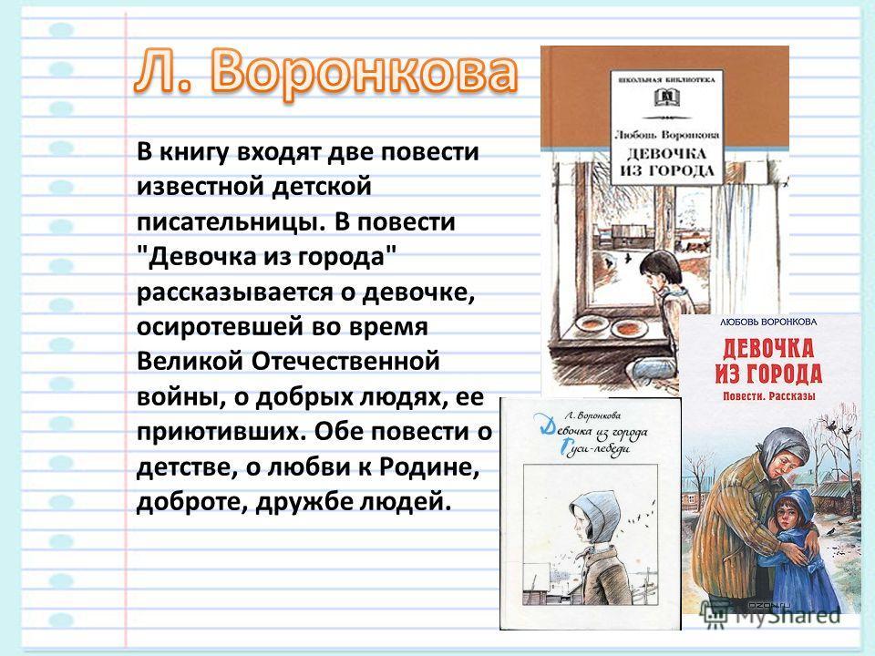 В книгу входят две повести известной детской писательницы. В повести