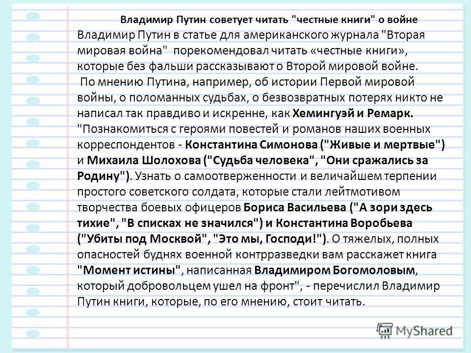 Владимир Путин советует читать