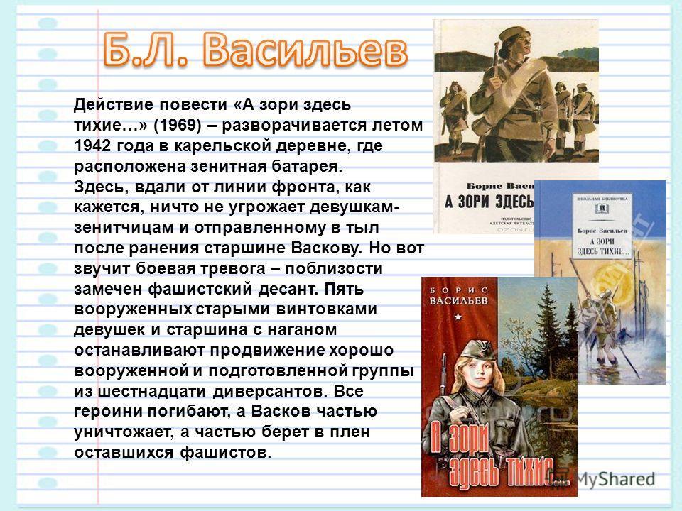 Борис Львович Васильев (р. 1924) ушел на фронт добровольцем в июле 1941 года; воевал в воздушно-десантных войсках, был тяжело контужен. Во времена хрущевской «оттепели» занялся литературой – сначала стал драматургом, а потом киносценаристом и прозаик