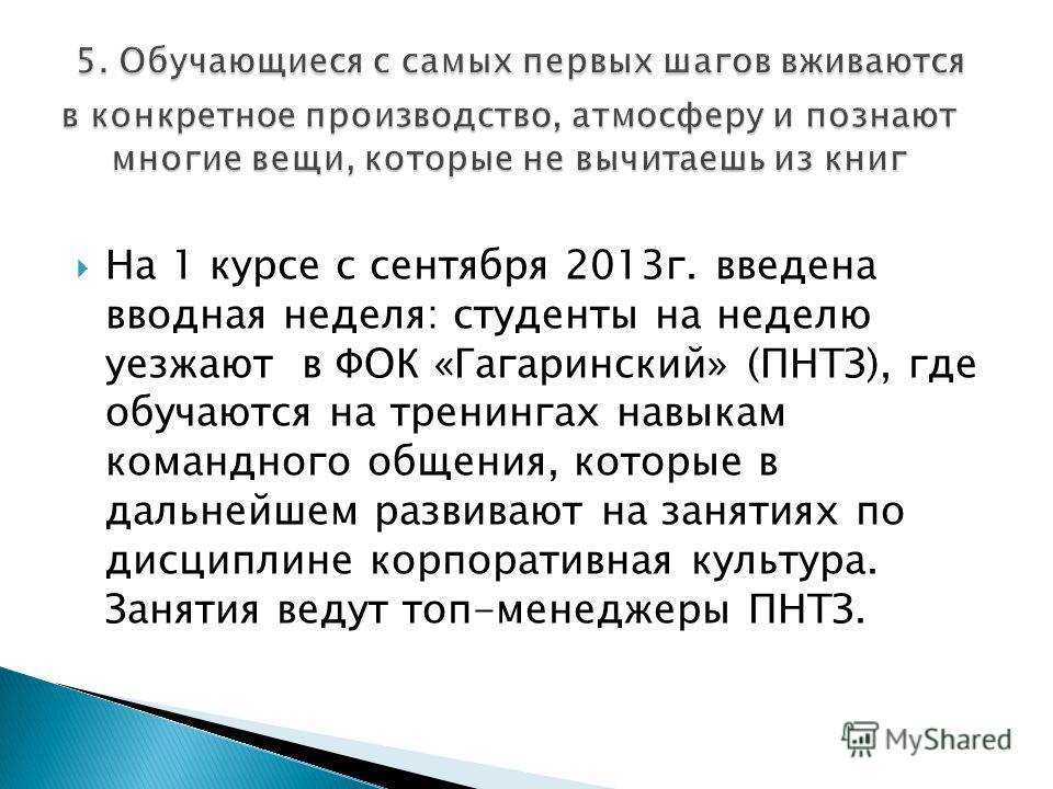 На 1 курсе с сентября 2013г. введена вводная неделя: студенты на неделю уезжают в ФОК «Гагаринский» (ПНТЗ), где обучаются на тренингах навыкам командного общения, которые в дальнейшем развивают на занятиях по дисциплине корпоративная культура. Заняти