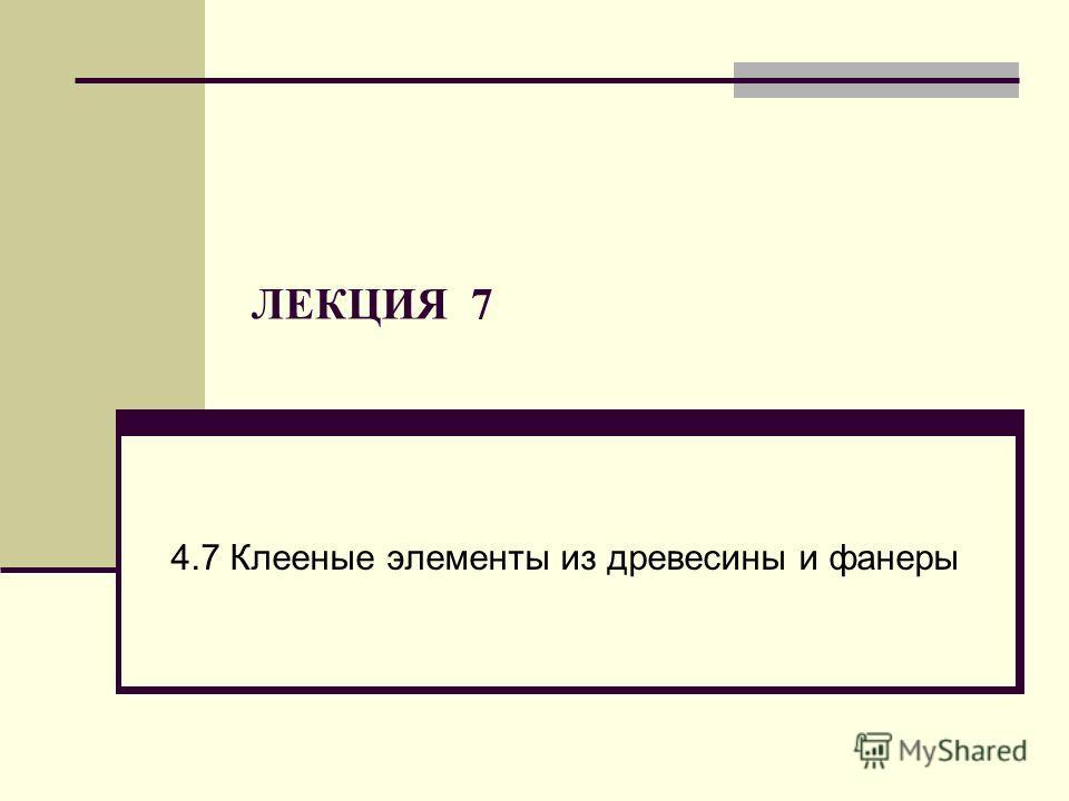 4.7 Клееные элементы из древесины и фанеры ЛЕКЦИЯ 7