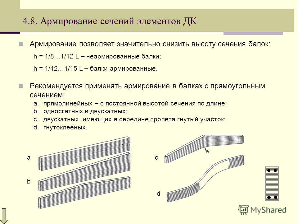 4.8. Армирование сечений элементов ДК Армирование позволяет значительно снизить высоту сечения балок: h = 1/8…1/12 L – неармированные балки; h = 1/12…1/15 L – балки армированные. Рекомендуется применять армирование в балках с прямоугольным сечением:
