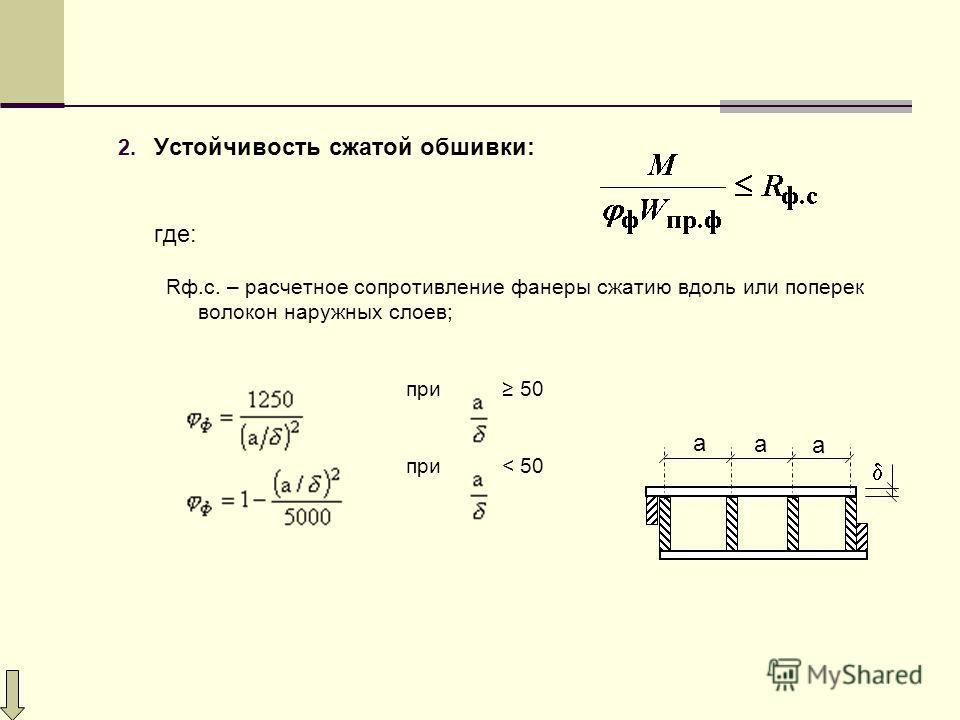 2. Устойчивость сжатой обшивки: где: Rф.с. – расчетное сопротивление фанеры сжатию вдоль или поперек волокон наружных слоев; при 50 при< 50 а а а