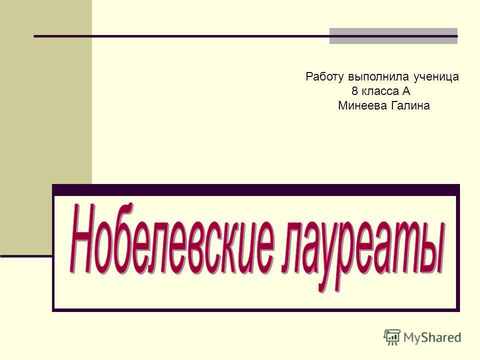 Работу выполнила ученица 8 класса А Минеева Галина