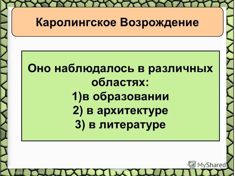 Каролингское Возрождение Оно наблюдалось в различных областях: 1)в образовании 2) в архитектуре 3) в литературе