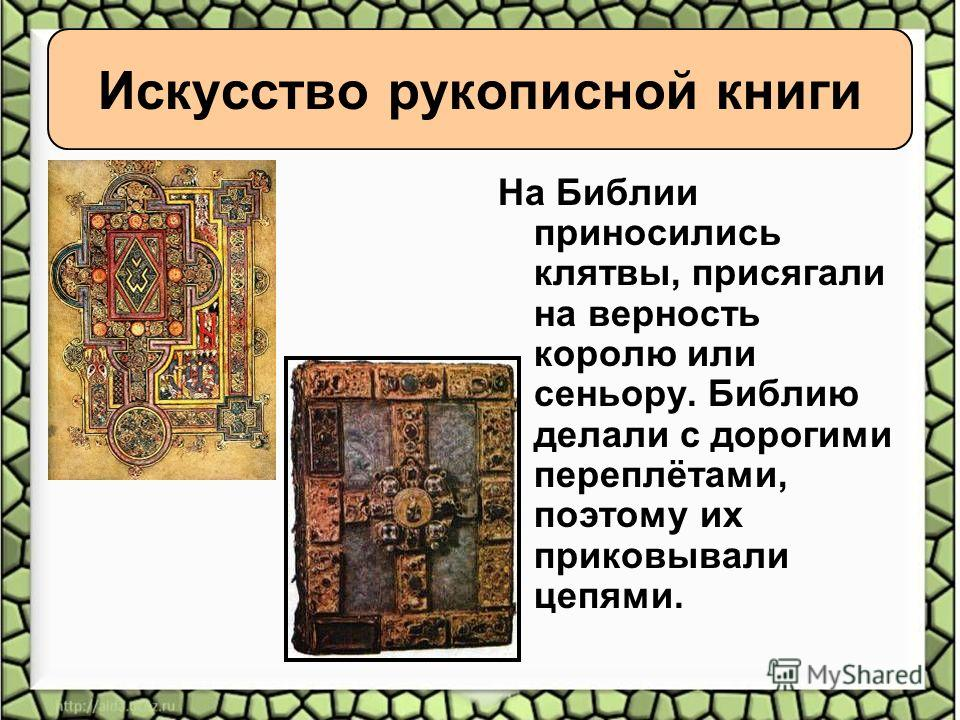 На Библии приносились клятвы, присягали на верность королю или сеньору. Библию делали с дорогими переплётами, поэтому их приковывали цепями. Искусство рукописной книги