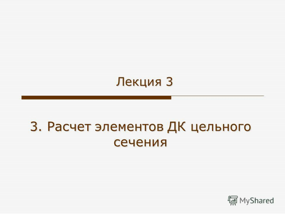Лекция 3 3. Расчет элементов ДК цельного сечения