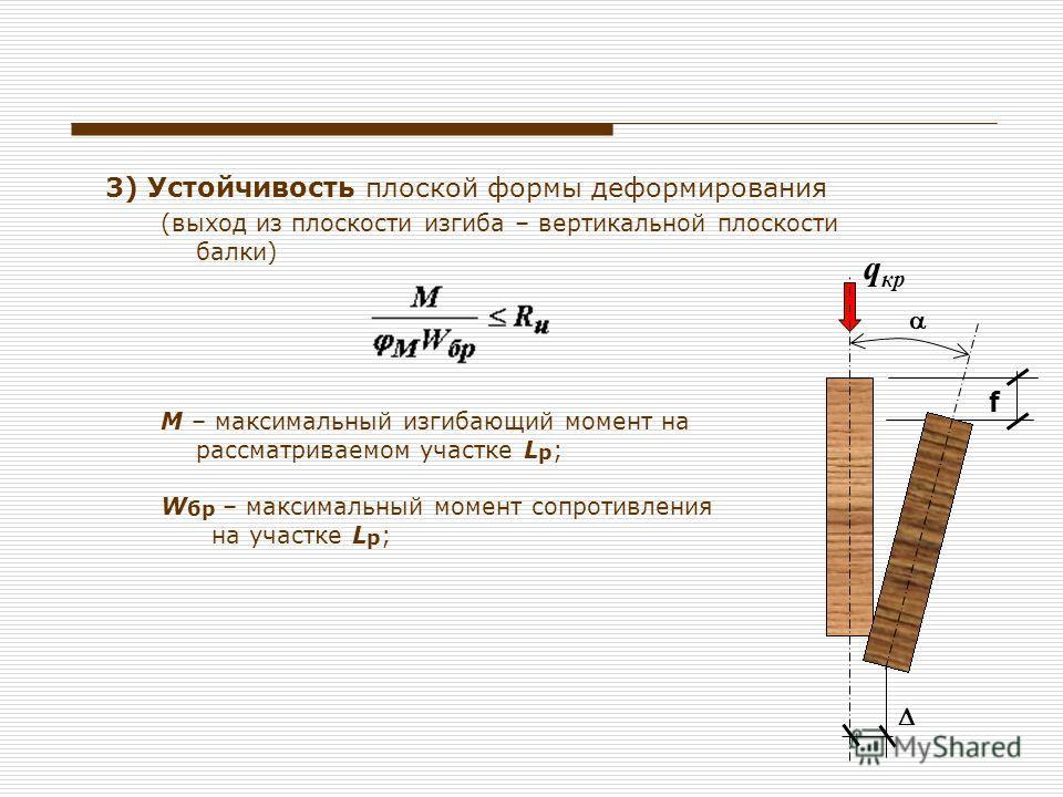 3) Устойчивость плоской формы деформирования (выход из плоскости изгиба – вертикальной плоскости балки) M – максимальный изгибающий момент на рассматриваемом участке L р ; W бр – максимальный момент сопротивления на участке L р ; f q кр
