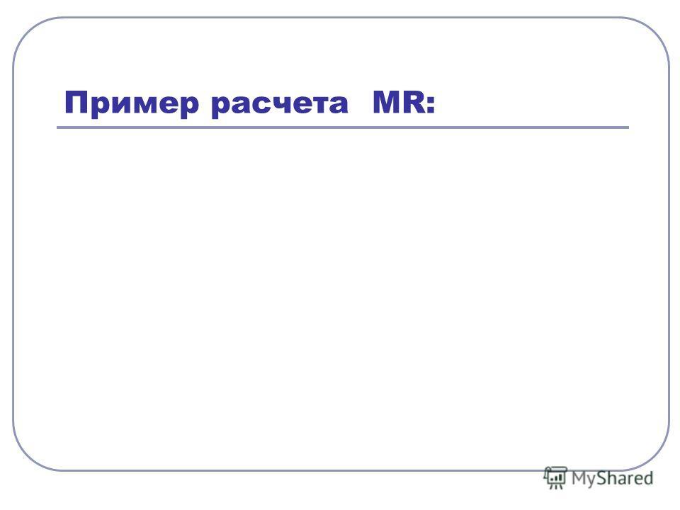 Пример расчета MR: