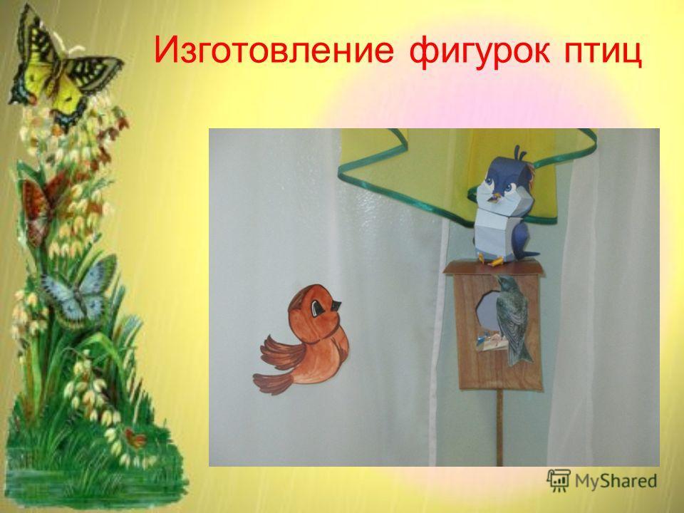 Изготовление фигурок птиц