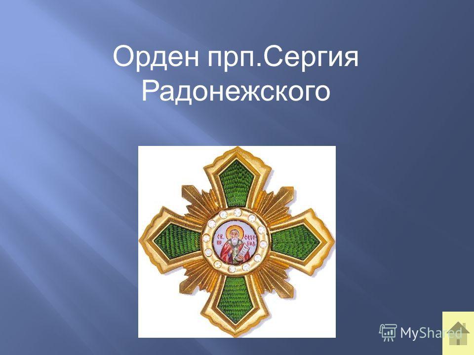 Орден прп.Сергия Радонежского