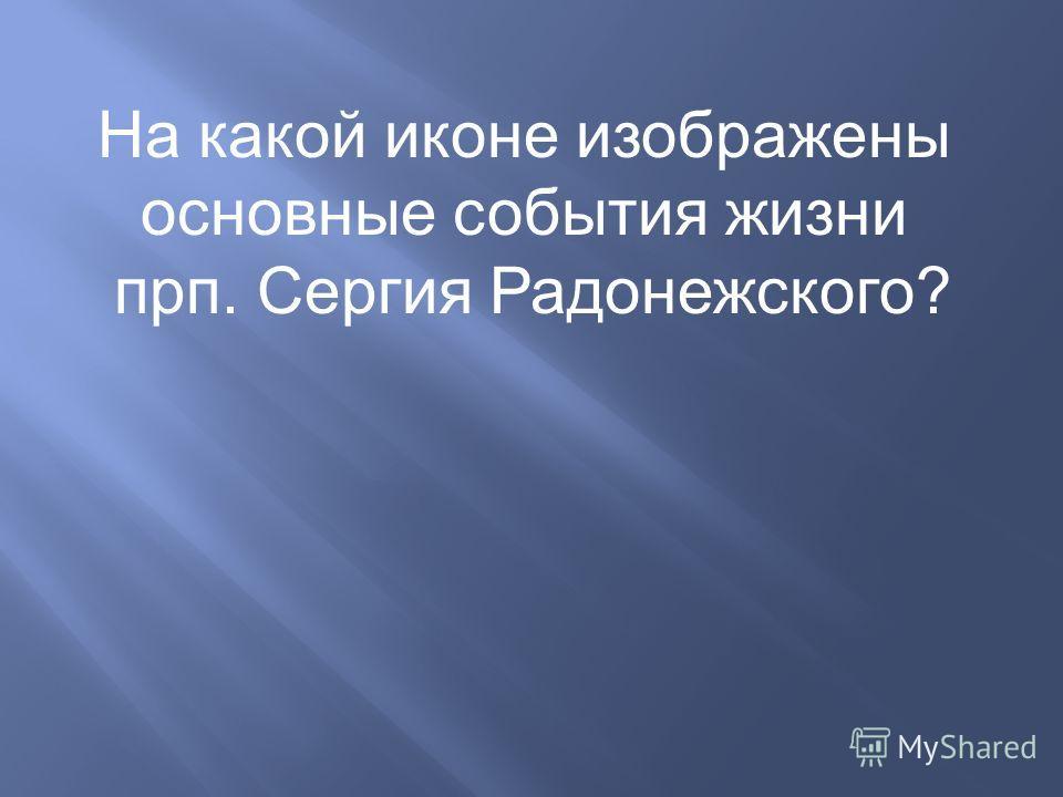 На какой иконе изображены основные события жизни прп. Сергия Радонежского?