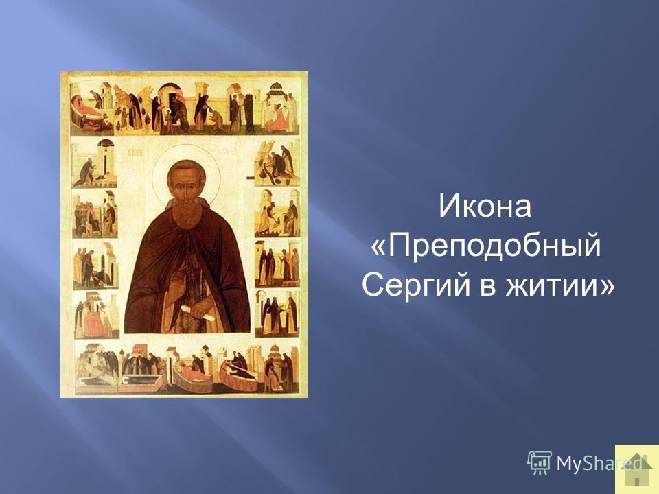 Икона «Преподобный Сергий в житии»