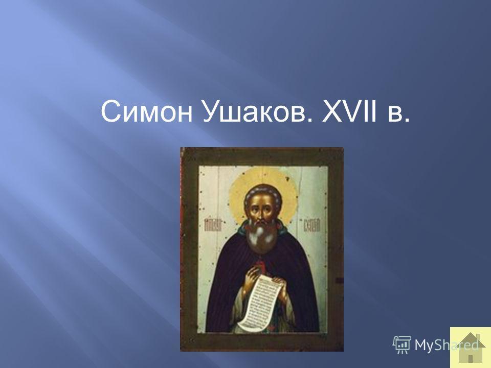 Симон Ушаков. XVII в.