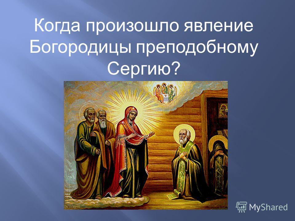 Когда произошло явление Богородицы преподобному Сергию?