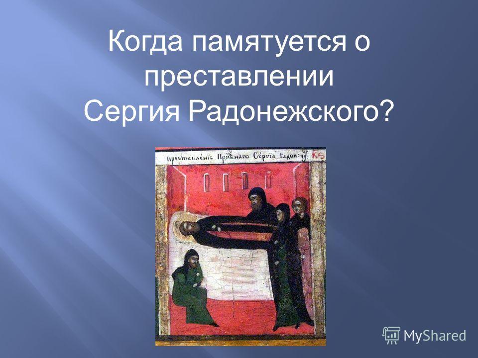 Когда памятуется о преставлении Сергия Радонежского?