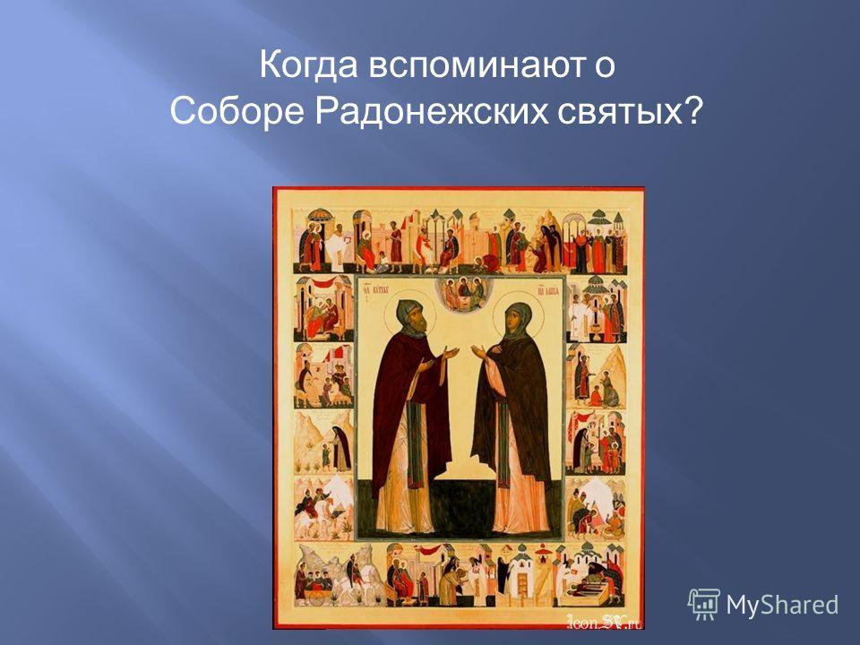 Когда вспоминают о Соборе Радонежских святых?