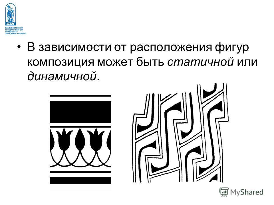 В зависимости от расположения фигур композиция может быть статичной или динамичной.