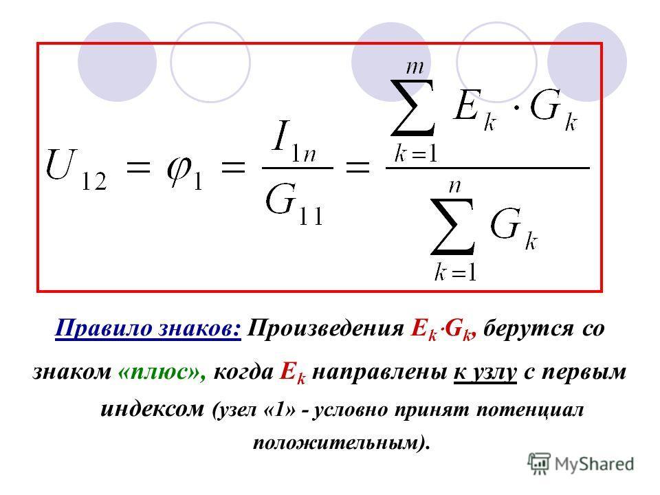 Правило знаков: Произведения E k G k, берутся со знаком «плюс», когда E k направлены к узлу с первым индексом (узел «1» - условно принят потенциал положительным).
