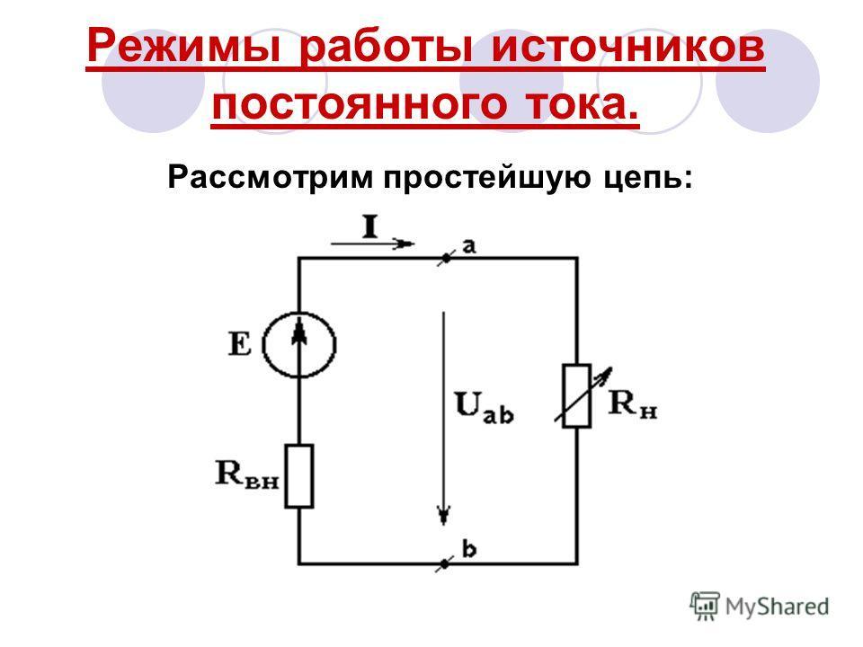 Режимы работы источников постоянного тока. Рассмотрим простейшую цепь: