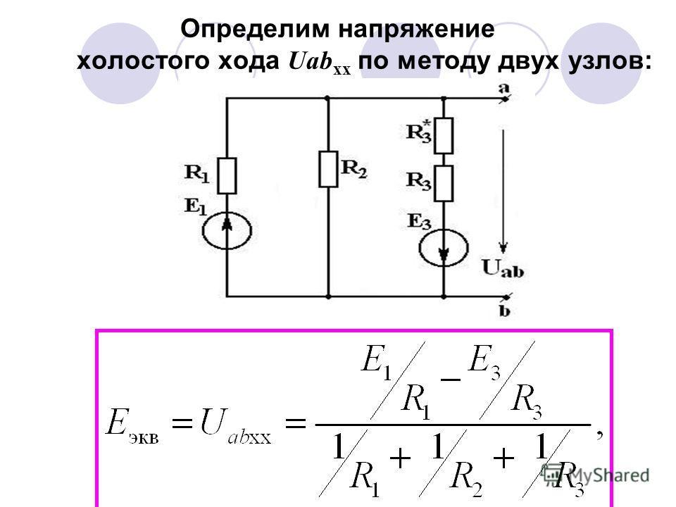 Определим напряжение холостого хода U ab хх по методу двух узлов: