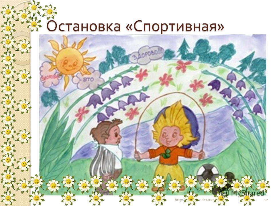 Остановка « Спортивная » http://www.o-detstve.ru12