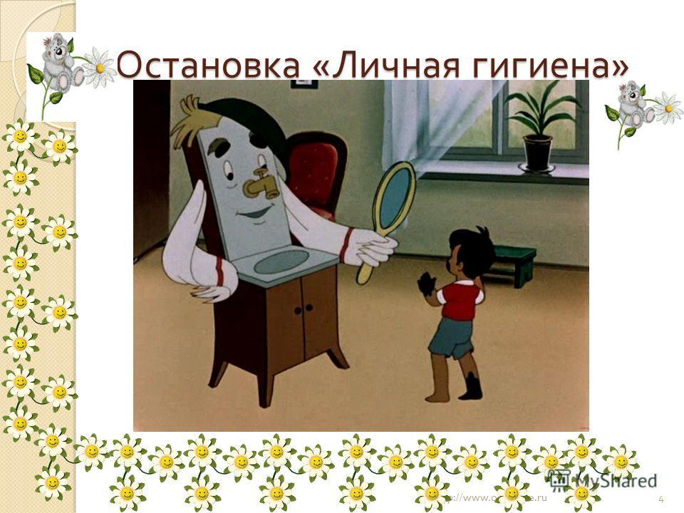 Остановка « Личная гигиена » http://www.o-detstve.ru4