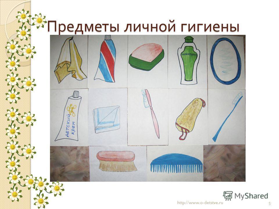 Предметы личной гигиены http://www.o-detstve.ru5