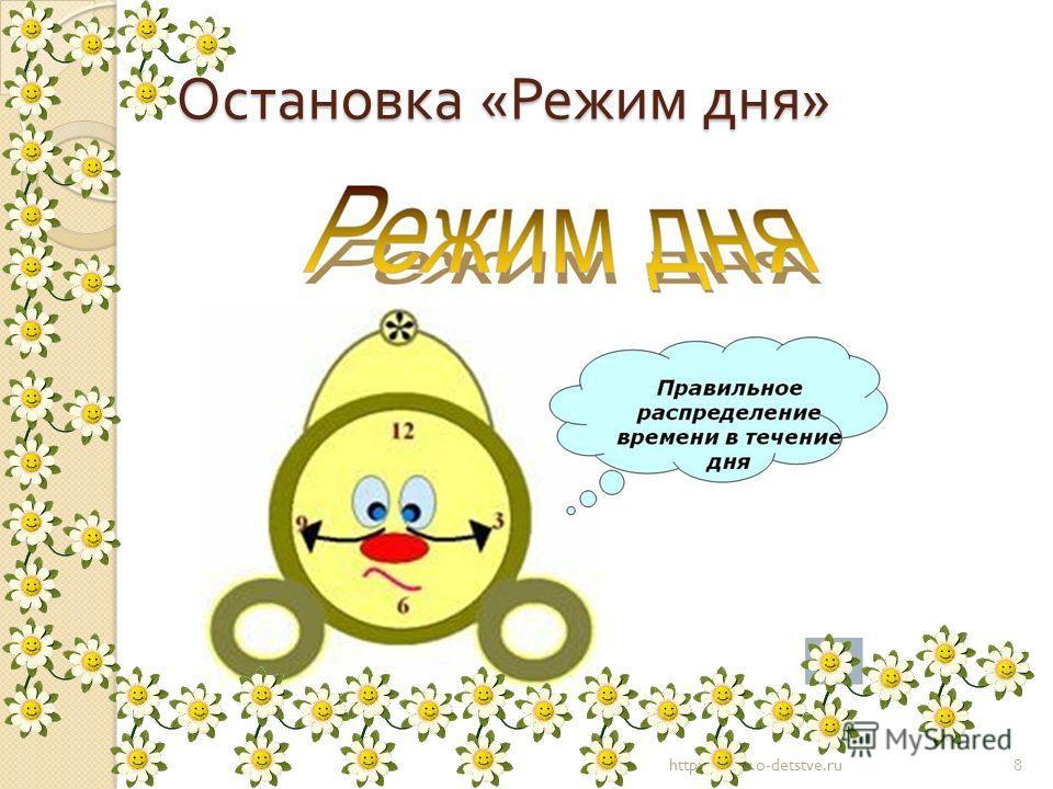 Остановка « Режим дня » http://www.o-detstve.ru8