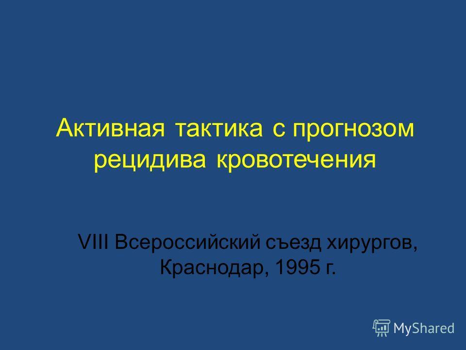 Активная тактика с прогнозом рецидива кровотечения VIII Всероссийский съезд хирургов, Краснодар, 1995 г.