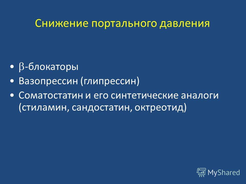 -блокаторы Вазопрессин (глипрессин) Соматостатин и его синтетические аналоги (стиламин, сандостатин, октреотид)