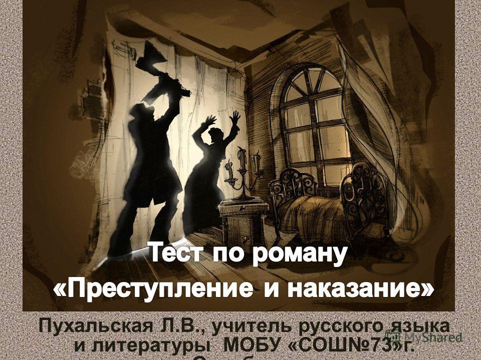 Пухальская Л.В., учитель русского языка и литературы МОБУ «СОШ73»г. Оренбурга
