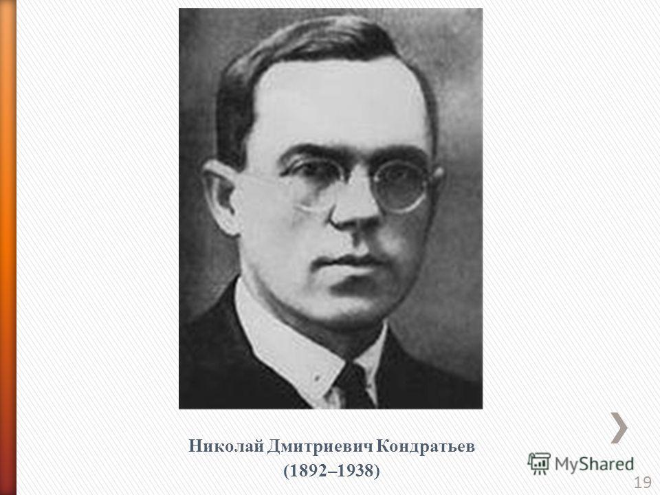 19 Николай Дмитриевич Кондратьев (1892–1938)